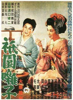 Gion_bayashi_poster.jpg