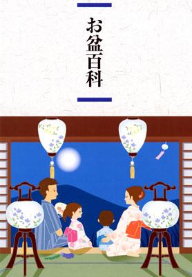 obon-large.jpg
