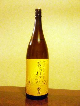 140427arawaza.jpg